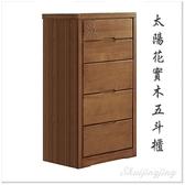 【水晶晶家具/傢俱首選】JX0053-6 太陽花2*4呎實木五斗櫃