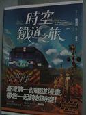 【書寶二手書T6/漫畫書_LLO】時空鐵道之旅_簡嘉誠