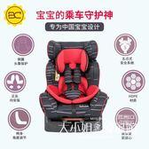 博聰兒童安全座椅汽車用簡易便攜0-4歲嬰兒寶寶可躺車載兒童座椅-大小姐韓風館