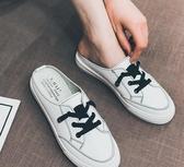 半拖鞋小白鞋半拖鞋女帆布鞋2019新款學生百搭韓版復古可踩無後跟懶人鞋 名創家居館
