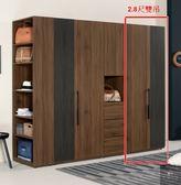 【凱耀家居】米迪亞2.8尺衣櫥(雙吊)  102-027-4