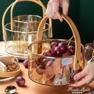 北歐水果盤輕奢手提玻璃籃子客廳日式沙拉碗家用零食盤網紅果酒桶 果果輕時尚