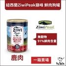 ZIWIPEAK巔峰[經典鮮肉主食狗罐,鹿肉口味,390g,紐西蘭製](24罐優惠組)