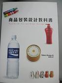 【書寶二手書T3/設計_GEH】商品包裝設計教科書_Nikkei Design