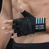 健身手套 男女運動護腕器械訓練單杠鍛煉裝備引體向上半指防滑