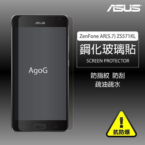 保護貼 玻璃貼 抗防爆 鋼化玻璃膜ASUS ZenFone AR(5.7) 螢幕保護貼 ZS571KL