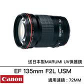 Canon EF 135mm f/2L USM L F2.0 買再送Marumi 保護鏡 台灣佳能公司貨 德寶光學 刷卡分期零利率 免運