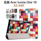 彩繪卡斯特 宏基 Acer Tab 10 A3-A40 平板皮套 插畫皮套 支架 自動吸附 Acer A3-A40 保護殼 超薄三折
