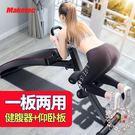健腹器腹肌訓練器美腹立式滑翔收腹機美腰機健身器 XW【好康免運】