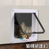 貓門洞 寵物用品貓門貓洞狗門洞茶杯犬寵物進出門可控制出入方向
