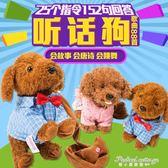 電動玩具狗仿真泰迪智慧遙控指令聲控狗電子寵物小狗兒童毛絨玩具·蒂小屋
