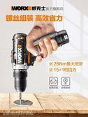 電動螺絲 家用充電式手電鑚迷你小型電動螺絲刀WX128多功能電動工具MKS