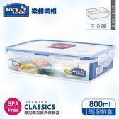 【樂扣樂扣】CLASSICS系列分隔保鮮盒/長方形800ML