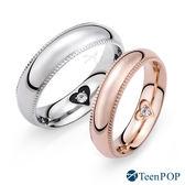 情侶對戒 ATeenPOP 珠寶白鋼戒指 陪伴左右 愛心*單個價格*七夕情人節禮
