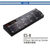 【非凡樂器】BOSS ES-8 效果切換器/公司貨保固