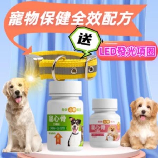 晨肯生技 寵心骨SAMe+Q10 關心嚼錠 30錠 寵物保養品 原料來自 德國 瑞士 日本 SGS檢驗