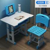 兒童書桌學習桌簡約家用小學生寫字桌椅套裝課桌書柜組合女孩男孩【年中慶八五折鉅惠】