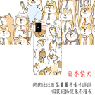 [XS 軟殼] 蘋果 iPhone X XS iX 手機殼 保護套 外殼 日本柴犬