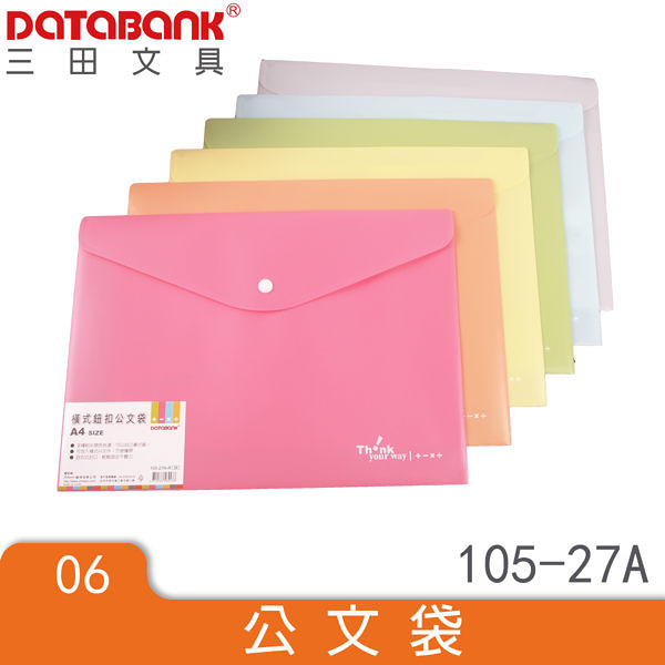 A4 橫式鈕扣公文袋 (105-27A) 6色可選 可當文具袋 資料袋 收納袋 型錄收納袋 DATABANK