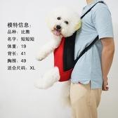 狗狗背包胸前包寵物包狗狗外出雙肩包便攜包泰迪包網格透氣旅行包【 出貨】