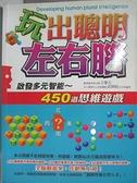 【書寶二手書T7/科學_DLB】玩出聰明左右腦~啟發多元智能的450道思維遊戲_王擎天、武瑛娟