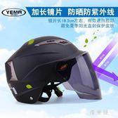 頭盔 夏季摩托車頭盔男四季通用半覆式輕便電動車安全帽女防曬半盔 QQ5106『優童屋』