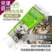 Tomlyn湯姆林 鮪魚口味化毛膏4.25oz/120.5g【免運直出】