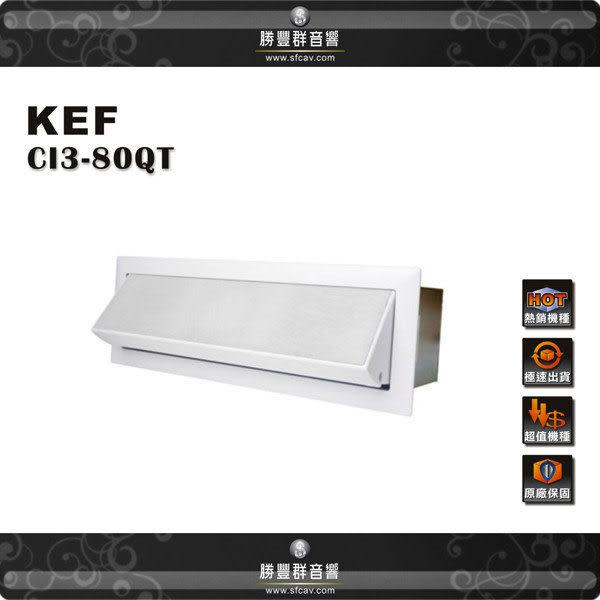 【新竹勝豐群音響】 KEF CI3-80QT 電動崁入式喇叭!極簡風格,設計師最愛 !