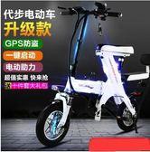 機車電動自行車摺疊成人小型助力車鋰電代步迷你便攜電瓶車女性雙人  NMS 露露日記