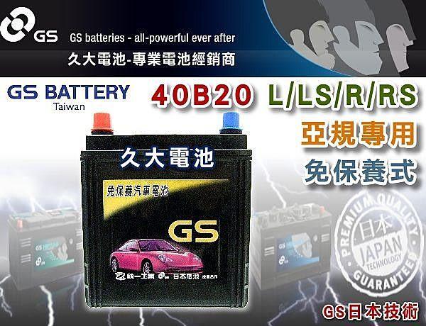✚久大電池❚ GS 統力 汽車電瓶 免保養式 40B20R 34B19R 36B20R 38B19R 適用 汽車電池