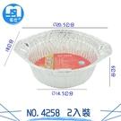 2入鋁箔圓盤NO.4258_鋁箔容器/免洗餐具