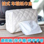 車用掛式紙巾盒遮陽