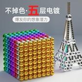 巴克球星巴八克小魔力珠磁力馬克球吸鐵石磁積木玩具益智 【快速出貨八五折】