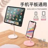 手機支架平板電腦桌面可調節升降支座便攜懶人架【極簡生活】