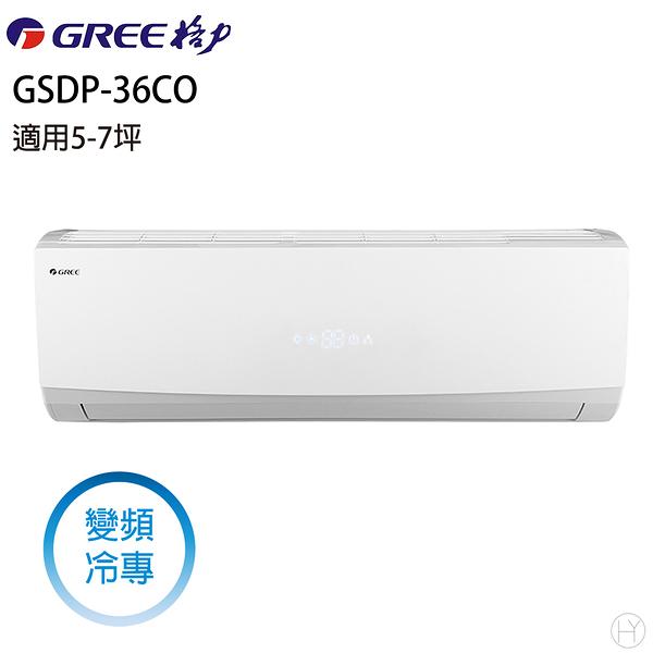 (((福利電器))) 格力 GREE 5~7坪 變頻一級冷專分離式冷氣 (GSDP-36CO/I) 含基本安裝