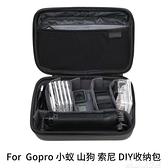 GoPro配件Forgopro8/7/6osmoaction收納包盒防水相機包便攜包小蟻配件 【快速出貨】