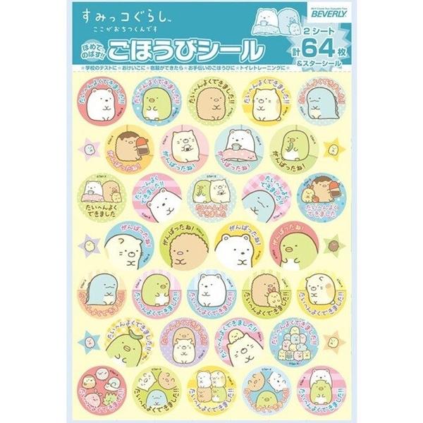 小禮堂 角落生物 日本製 圓形標記貼紙組 64枚 (黃色款) 4977524-16291