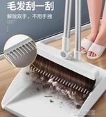 掃把簸箕套裝家用磁吸掃帚組合打掃頭發神器衛生間不粘發掃地笤帚暖心生活館