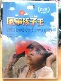 影音 I08 090  DVD 電影~風箏孩子王~柏林影展 影片