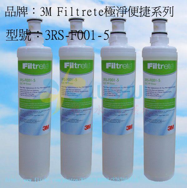 【4入】3M Filtrete極淨便捷系列PW2000/PW1000替換濾心.. 第一道PP濾心3RS-F001-5