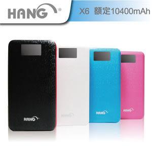 HANG 20000系列 X6 大容量行動電源 BSMI認證 額定容量10400mAh 雙輸出 LED電量顯示 移動電源