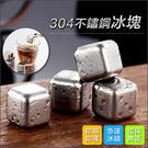 不會融化的冰塊(8件套組含夾子) 304不鏽鋼 【DD0006】冰塊 不鏽鋼冰塊 冷凍 8入 夾子 冰炫杯