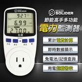 【MS】神奇多功能電力電費監控器(瓦特計 功率計 電流計 110V)電力監測器