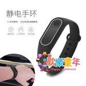 防靜電手環全自動男士手腕帶女士無線消除器人體抗去除靜電神器