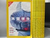 【書寶二手書T4/雜誌期刊_XAZ】國家地理雜誌_2001/1~12月合售_太空求生等