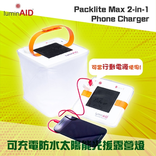 PackLite Max 2-in-1 Phone Charger (2合1手機充電式水陸兩用太陽能露營燈) 手提燈籠