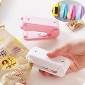 零食塑封機年貨便攜型家用迷你手壓式塑料袋熱封密封機小封口機 【限時88折】