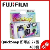 FUJIFILM QuickSnap 即可拍 27張 拋棄式即可拍傻瓜相機 即可拍 傻瓜相機 傳統膠捲 相機