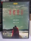 挖寶二手片-E01-012-正版DVD-華語【這兒是香格里拉】-表演工作坊最新作品(直購價)