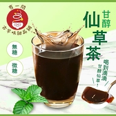 【有一間古早味甜品鋪】關西甘醇仙草茶6入(微糖/無糖)